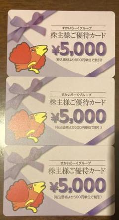 "Thumbnail of ""優待券 すかいらーく 株主優待カード 15000円分 21.9.30まで"""
