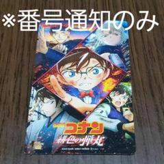 "Thumbnail of ""【名探偵コナン】緋色の弾丸 ムビチケ 一般"""