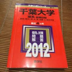 "Thumbnail of ""千葉大学理系-前期日程  2012"""