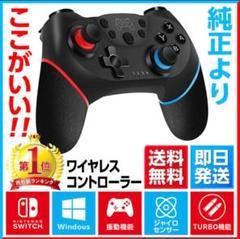 "Thumbnail of ""Switchコントローラー スイッチ プロコン 連射機能付 ♪"""