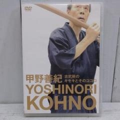 """Thumbnail of """"中古DVD 甲野善紀 古武術のキセキとそのココロ E11368"""""""