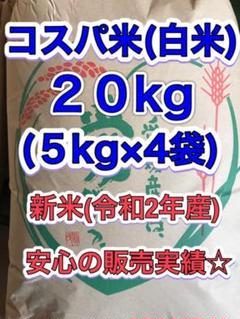 "Thumbnail of ""コスパ米 愛媛のお米 20kg"""