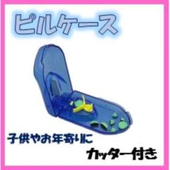 "Thumbnail of ""ピルカッター 錠剤 ピル ケース ブルー お薬 子ども サプリ 旅行 持ち運び"""