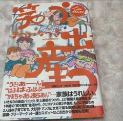 """Thumbnail of """"笑う出産 2"""""""