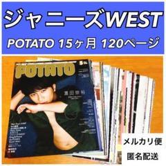 """Thumbnail of """"ジャニーズWEST【 POTATO 】切り抜き大量まとめ売り・15ヶ月分"""""""