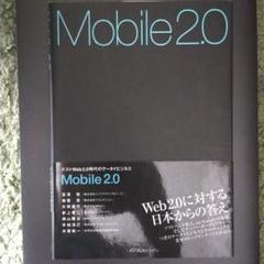 "Thumbnail of ""Mobile 2.0 : ポストWeb 2.0時代のケータイビジネス"""