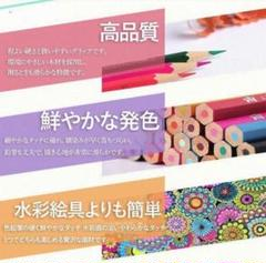 "Thumbnail of ""色鉛筆 48色 水彩色鉛筆 色えんぴつ 塗り絵 画材 収納ケース"""
