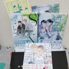 "Thumbnail of ""★BL3冊set②★商品説明必読です★"""