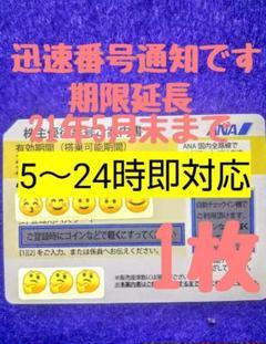 """Thumbnail of """"即購入OK【迅速番号通知 発送も可】ANA 株主優待券 1枚"""""""