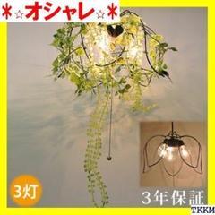 "Thumbnail of ""✰オシャレ✰ ペンダントライト led コモレビ 3灯 l ン リゾート 118"""