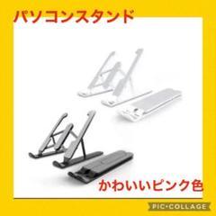 "Thumbnail of ""パソコンスタンド PCスタンド 折りたたみ式 滑り止め ピンク"""