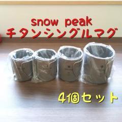 """Thumbnail of """"スノーピーク マグカップ チタンシングルマグ 4個セット  snowpeak"""""""