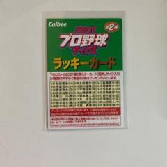"""Thumbnail of """"カルビー プロ野球チップス ラッキーカード"""""""
