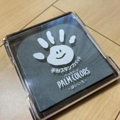 """Thumbnail of """"パームカラーズ 手形スタンプパッド はいいろ HPS-A"""""""