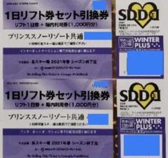 "Thumbnail of ""かぐらスキー場 1日リフト券 2枚セット"""