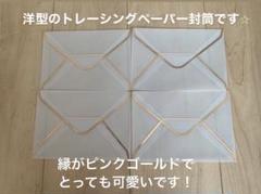 """Thumbnail of """"トレーシングペーパー封筒"""""""