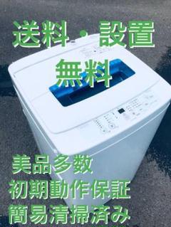 """Thumbnail of """"♦️EJ265番Haier全自動電気洗濯機 【2014年製】"""""""
