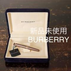 "Thumbnail of ""【新品】BURBERRY LONDON バーバリー ロンドン タイピン"""