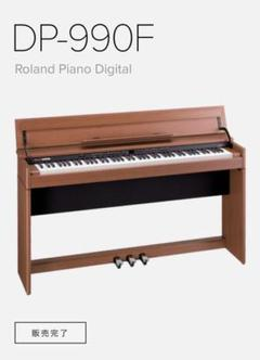 "Thumbnail of ""電子ピアノ Roland DP990F-MC"""