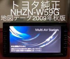"Thumbnail of ""トヨタ純正 NHZN-W59G"""