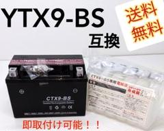"""Thumbnail of """"バイクバッテリー CTX9-BS CB XJR SR他 YTX9-BS互換"""""""