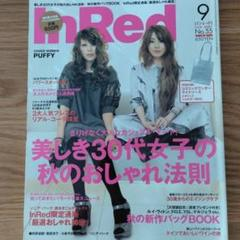 """Thumbnail of """"PUFFY InRed 雑誌"""""""