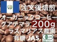 """Thumbnail of """"グアテマラ 有機JASオーガニック 200g"""""""