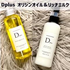 "Thumbnail of ""リッチミルク オイル 洗い流さないトリートメント dプラス Dplus N.似"""