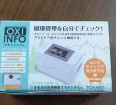 "Thumbnail of ""オキシインフォ 非医療用 血中酸素飽和度 パルスゼロメーター後継機種"""