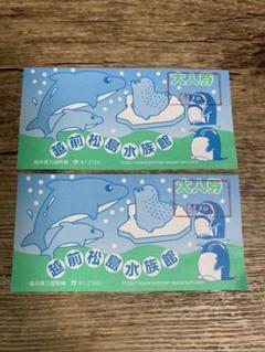 """Thumbnail of """"越前松島水族館 チケット ※使用済み"""""""
