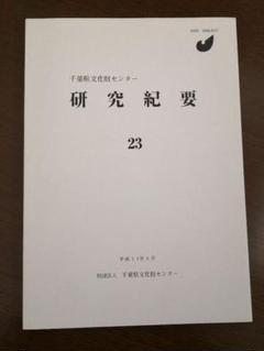 "Thumbnail of ""「研究紀要」23 平成14年9月 財団法人 千葉県文化財センター"""