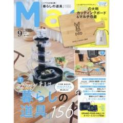 "Thumbnail of ""Mart マート 2021年9月号"""