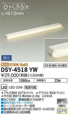 "Thumbnail of ""大光電機 LED直付間接照明DSY4518YW"""