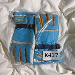 "Thumbnail of ""K417 子供用 スキー  ボード 手袋 グローブ サックス / JL"""