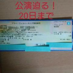 "Thumbnail of ""プラハフィルハーモニア管弦楽団 びわ湖ホール 9/23(木祝)14時 務川慧悟"""