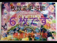 """Thumbnail of """"最新【 6枚 】サンリオピューロランド ハーモニーランド 株主優待券  6枚です"""""""