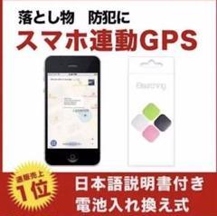 """Thumbnail of """"日本語取扱説明書付ワイヤレス 小型携帯GPS"""""""