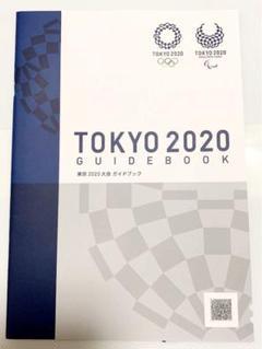 "Thumbnail of ""TOKYO2020 ガイドブック 2020年度版 日本語"""