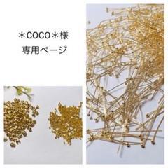 """Thumbnail of """"*COCO*様専用ページ♡"""""""