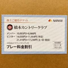 "Thumbnail of ""橋本カントリークラブ 優待券 割引券 チケット 1枚"""