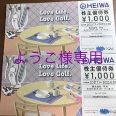 "Thumbnail of ""HEIWA 株主優待割引券1,000円分2枚"""