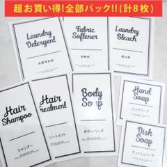 """Thumbnail of """"お買い得♡耐水ラベルシール【シャビーWセット8】豪華8枚セット‼︎"""""""