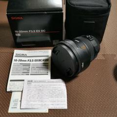 "Thumbnail of ""超広角レンズ SIGMA 10-20mm F3.5 EX DC"""
