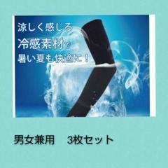 """Thumbnail of """"アームカバー、UVカット(UPF50+)、爽快薄手"""""""