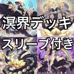 "Thumbnail of ""2 溟界 デッキ 40枚+EX15枚 新規入り インナースリーブ付き 調整パーツ"""