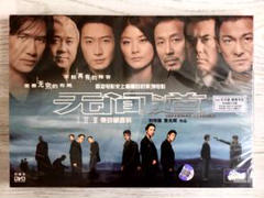 "Thumbnail of ""【未開封】DVD-BOX 『無間道』1・2・3 インファナル・アフェア 中国版"""
