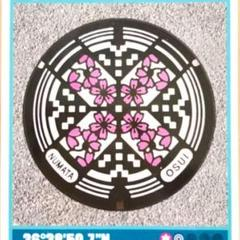 "Thumbnail of ""【メルカリ便】マンホールカード 群馬県 沼田市"""
