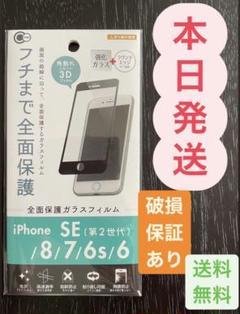 "Thumbnail of ""3D強化ガラスフィルム(iPhone8/7/6s/6)フチまで全面保護 ふち黒"""