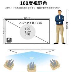 "Thumbnail of ""社] シアター スクリーン 100インチ対応"""