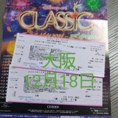"""Thumbnail of """"【S席】ディズニーオンクラシック まほうの夜の音楽会2021大阪チケット2枚"""""""